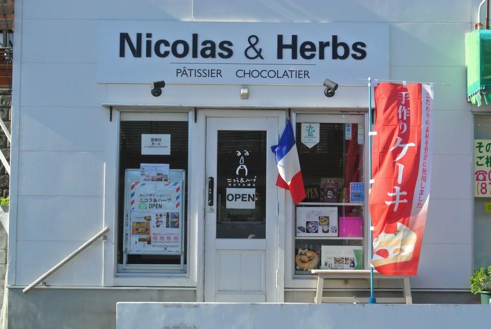葉山のショコラトゥリ―Nicolas and Herbs(二コラ&ハーブ)